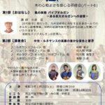 1月23日(土) 「木・風・音 木の心地よさを感じる研修会」参加者募集!