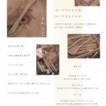 木工教室チラシ