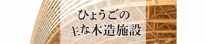 ひょうごの主な木造施設