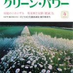 【新着図書紹介】「グリーンパワー」4月号