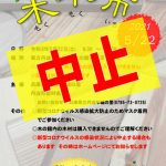 春の木木市・・・中止のお知らせ !!