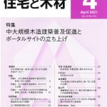 【新着図書の紹介】「住宅と木材」